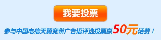 天翼广告语_天翼4g广告语天翼4g广告歌天翼4g广告条图